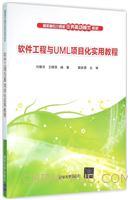 软件工程与UML项目化实用教程