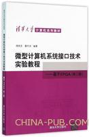 微型计算机系统接口技术实验教程-基于FPGA(第二版)