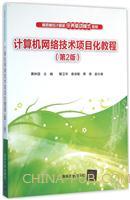 计算机网络技术项目化教程(第2版)