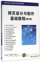 网页设计与制作基础教程(第3版)