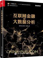 互联网金融与大数据分析(china-pub首发)