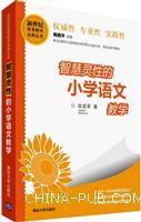 智慧灵性的小学语文教学 清华新世纪教育教学金典丛书