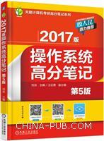 2017版操作系统高分笔记 第5版