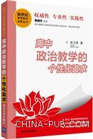 高中政治教学的个性化追求 清华新世纪教育教学金典丛书
