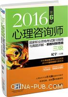 2016心理咨询师国家职业资格考试复习指南与真题详解 新教材新思路(三级) 第6版