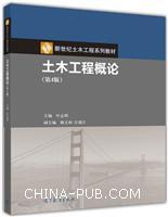 土木工程概论(第4版)
