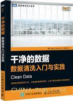 干净的数据:数据清洗入门与实践