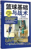 篮球基础与战术(全彩图解版)