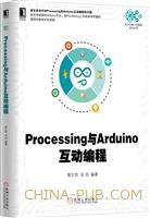 Processing与Arduino互动编程[按需印刷]