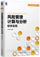 (特价书)风险管理计算与分析:软件实现