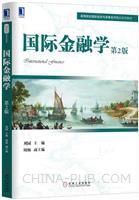(特价书)国际金融学(第2版)
