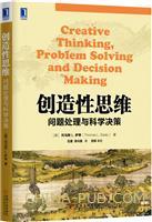 (特价书)创造性思维:问题处理与科学决策