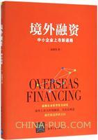 境外融资:中小企业上市新通路(精装)