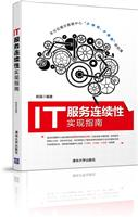 IT服务连续性实现指南