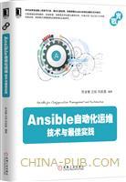 (特价书)Ansible自动化运维:技术与最佳实践