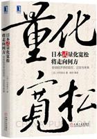 日本式量化宽松将走向何方:安倍经济学的现在、过去与未来(china-pub首发)