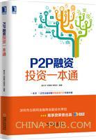 (特价书)P2P融资投资一本通
