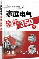 家庭电气装修350问