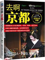 (特价书)去啊京都 到了就会爱上的300个热门旅游地