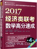 2017经济类联考数学高分速成 第4版