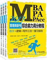 2017MBA、MPA、MPAcc管理类联考综合能力高分教程