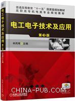电工电子技术及应用 第3版