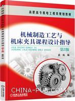 机械制造工艺与机床夹具课程设计指导(第3版)
