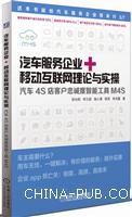 汽车服务企业+移动互联网理论与实操:汽车4S店客户忠诚度管理智能工具M4S(升级版)