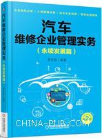 汽车维修企业管理实务(永续发展篇)第2版