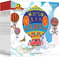 """""""爱问WHY""""美国经典儿童科学思维图画书(1~15册)"""
