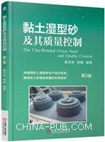 黏土湿型砂及其质量控制(第2版)