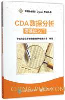 CDA数据分析――零基础入门