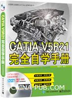 CATIA V5R21完全自学手册(配全程视频教程)(含DVD光盘1张)
