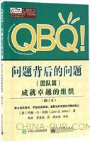 QBQ!问题背后的问题(团队篇)――成就卓越的组织(修订本)