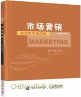 市场营销(第10版,双语教学通用版)