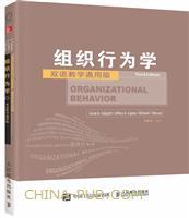 组织行为学(第3版,双语教学通用版)