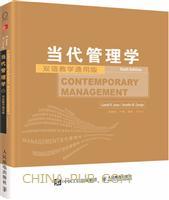 当代管理学(第6版,双语教学通用版)