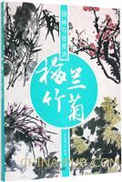 国画写意要诀――梅兰竹菊