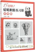 15分钟!铅笔素描练习册:动物篇