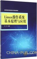 Linux操作系统基本原理与应用