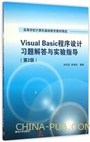 Visual Basic程序设计习题解答与实验指导(第2版)