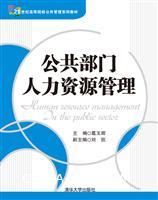公共部门人力资源管理