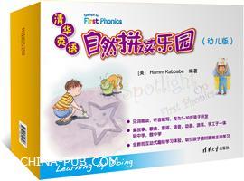 清华英语自然拼读乐园(幼儿版)