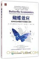 蝴蝶效应:经济和社会中那些不可忽略的小事件(china-pub首发)