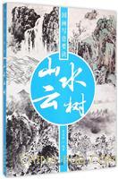 国画写意要诀――山水云树