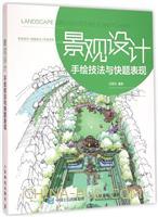 景观设计手绘技法与快题表现