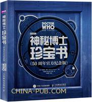 神秘博士珍宝书(50周年官方纪念版)