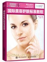 国际美容护肤标准教程