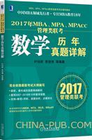 2017年MBA、MPA、MPAcc管理类联考数学历年真题详解