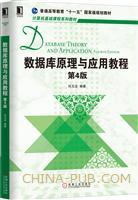 (特价书)数据库原理与应用教程(第4版)